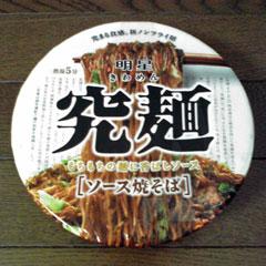 明星 『究麺 ソース焼きそば』