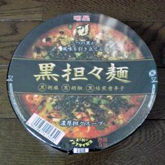 明星 『黒担々麺』