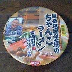 日清 『現役相撲部屋のちゃんこラーメン 宮城野部屋流 塩バター風味』