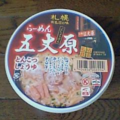 十勝新津製麺 『らーめん五丈原 とんこつしょうゆ』