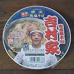 十勝新津製麺 『横浜 家系総本山 吉村家 鶏塩そば』