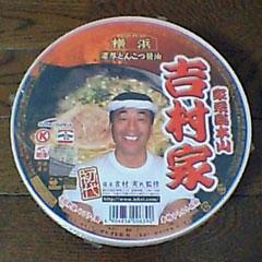 十勝新津製麺 『横浜 家系総本山 吉村家 濃厚とんこつ醤油』