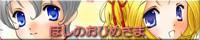 ☆サイト名:ほしのおひめさま ☆Site Master:ヒメ ☆取り扱いジャンル:サクラ大戦(レニ中心),オリジナルイラスト ☆備考:[相互リンク]