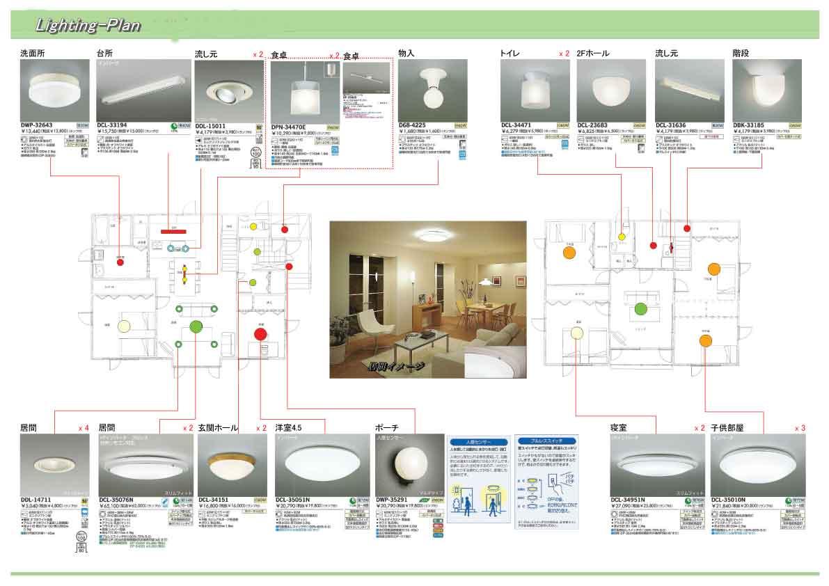太洋電工のホームページ /照明プラン