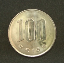 100円玉 希少価値ランキング : ...