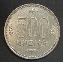 玉 500 57 円 昭和 年